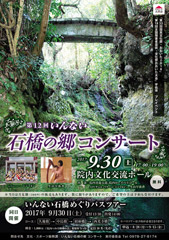 第12回いんない石橋の郷コンサート