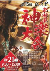 第15回 仏の里 東国東神楽大会