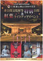 六郷満山開山1300年記念「寺院ライトアップ&特別イベント」及び「非公開文化財特別公開」