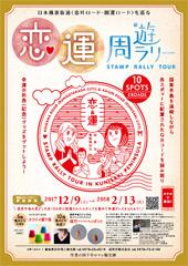 日本風景街道〈恋叶ロード・開運ロード〉を巡る 「恋・運 周遊ラリー」