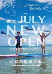くにみ海浜公園に「マリンスポーツ施設」がオープンしました!