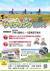 くにさきサイクリング・ロングランキャンペーン