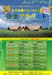 弥生のムラ開館20周年記念プレイベント 「古代体験てんこもり!弥生アラカルト」