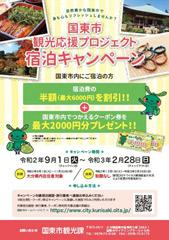 国東市観光応援プロジェクト宿泊キャンペーン