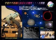 梅園の里天文台「天球館」今年の秋は惑星大集合!