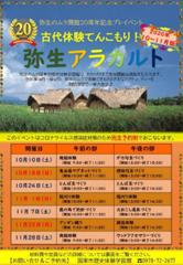 弥生のムラ開館20周年記念プレイベント「古代体験てんこもり!弥生アラカルト」10・11月版