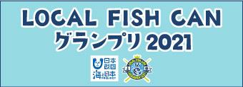 LOCAL FISH CAN グランプリ