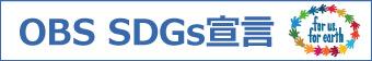 OBSグループSDGs宣言