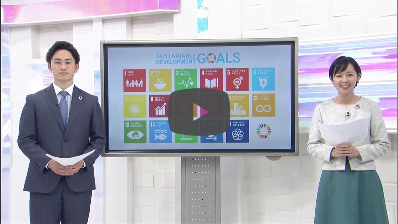 #1 大分放送「SDGs宣言」