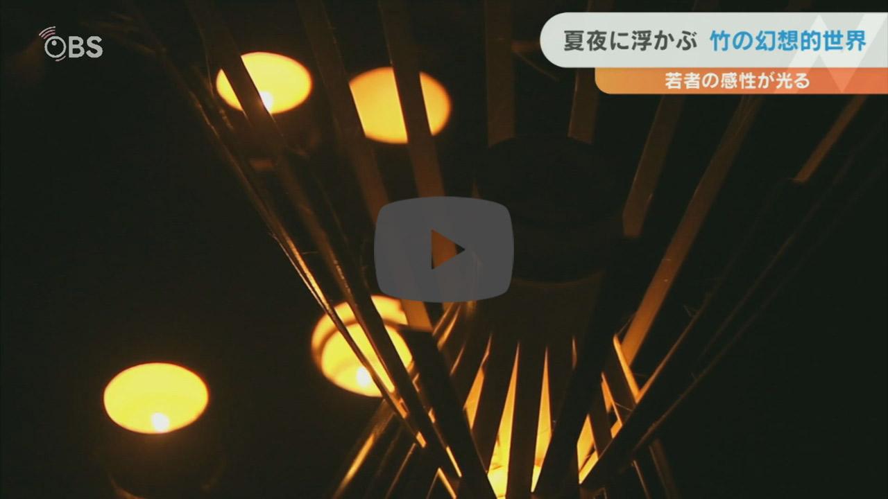 #18 竹の美しさで竹害から地域を守る