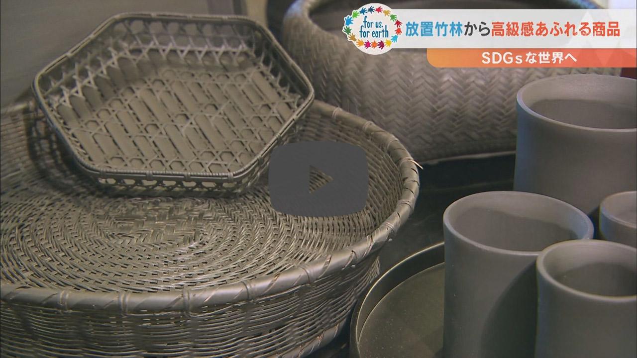 #22 放置竹林から高級品を生産