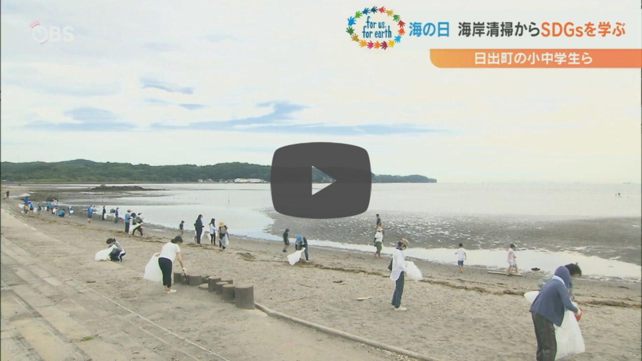 #17 海岸清掃でSDGsを学ぶ