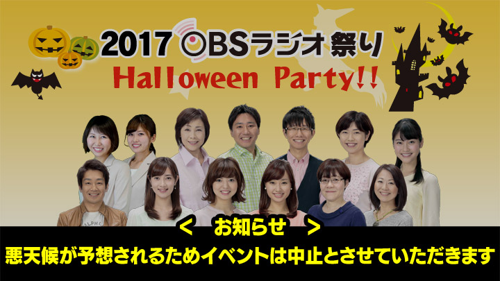 2017OBSラジオ祭り ~Halloween Party!!~