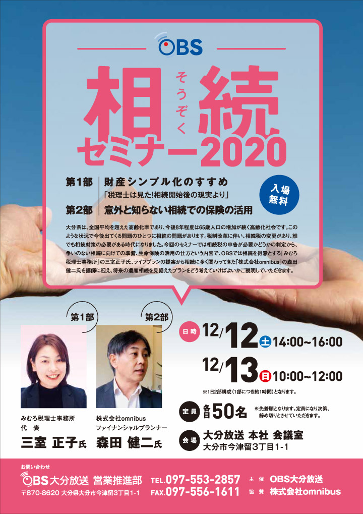 OBS相続セミナー2020