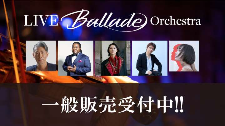 LIVE Ballade Orchestra ~The cover songs edition~大分公演