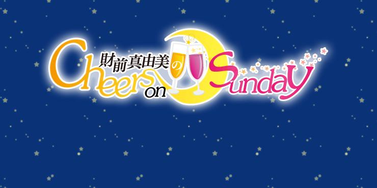 OBSラジオ 「財前真由美のCheers! on Sunday」