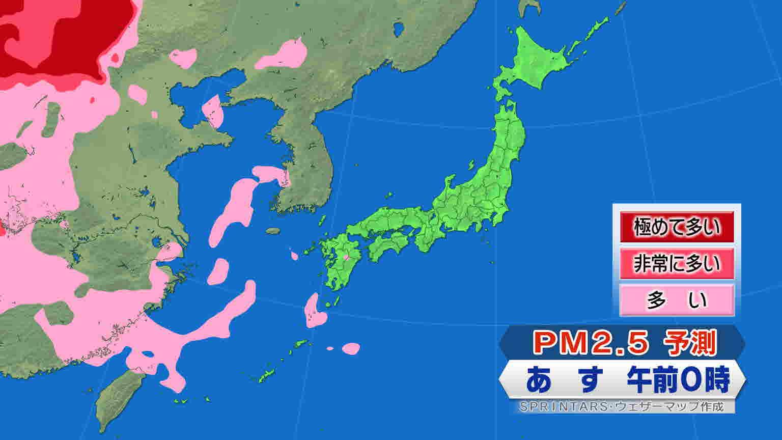 微粒子予測【PM2.5】