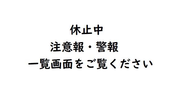 県内の天気 >> 気象注警報 >> 大雨・洪水警報