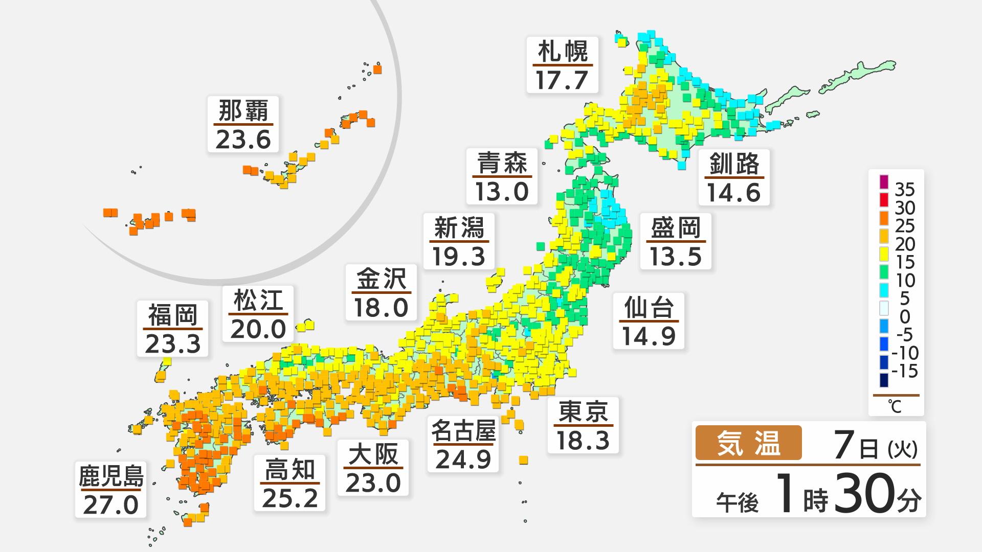 全国の天気 >> 天気予報 >> 気温(最新)