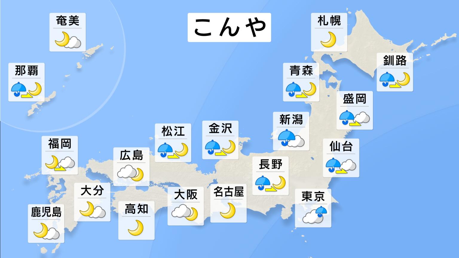 全国の天気 >> 天気予報 >> 全国天気 こんや